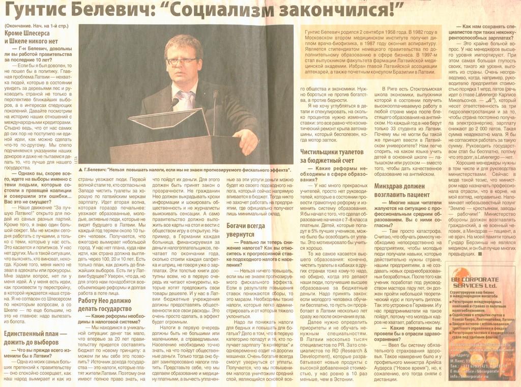 Бизнес & Балтия #84 (3930) 2010.gada 5.maijs 3.lpp