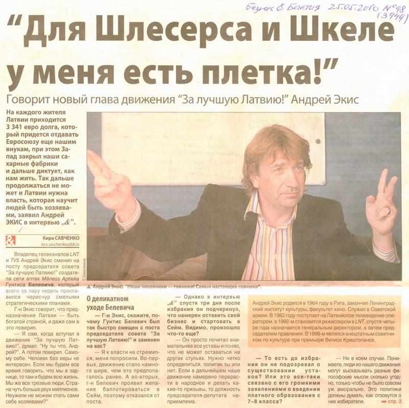Бизнес & Балтия 25.05.2010 #98 (3944) 1.lpp