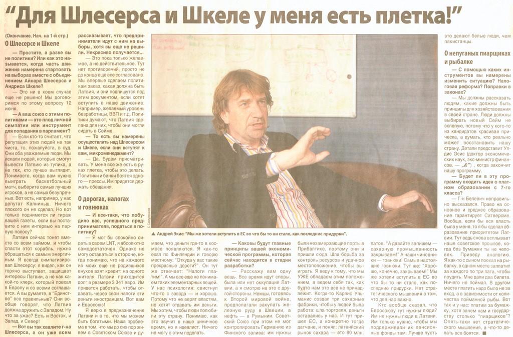 Бизнес & Балтия 25.05.2010 #98 (3944) 2.lpp