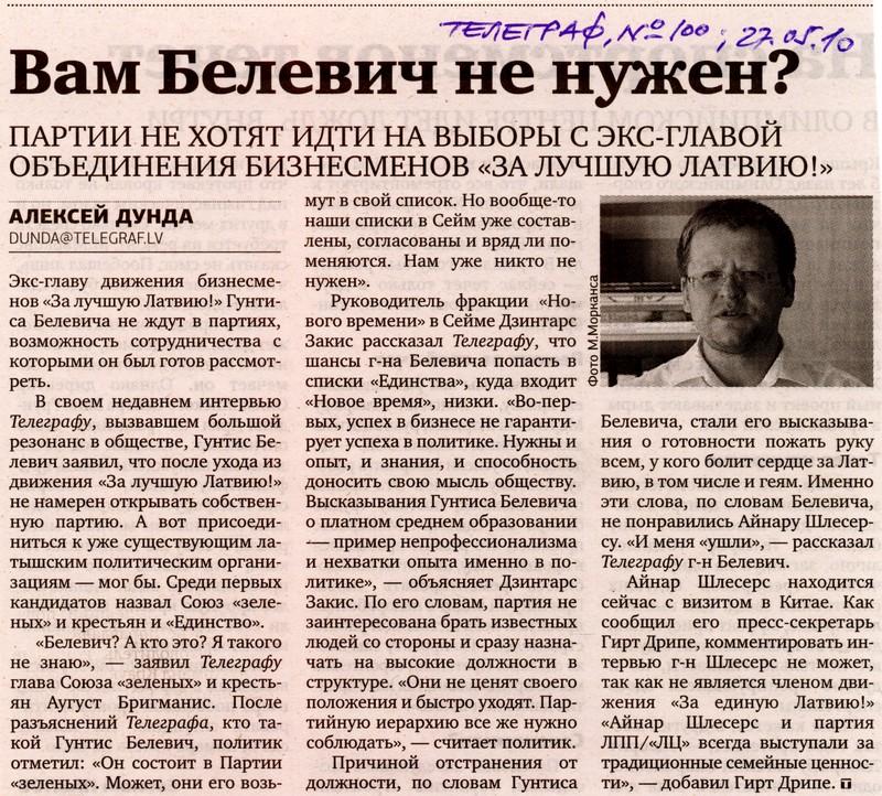 Телеграф №100 (27.05.2010)