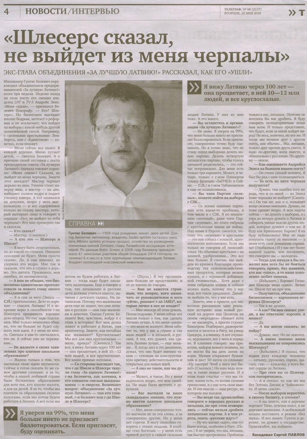 Телеграф 25.05.2010 #98 (2137) 4.lpp