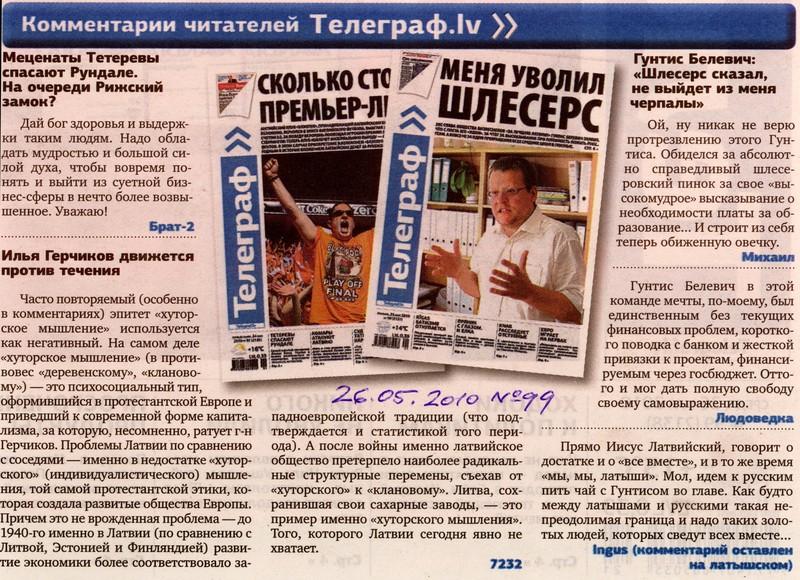 Telegraf.lv 26.05.2010