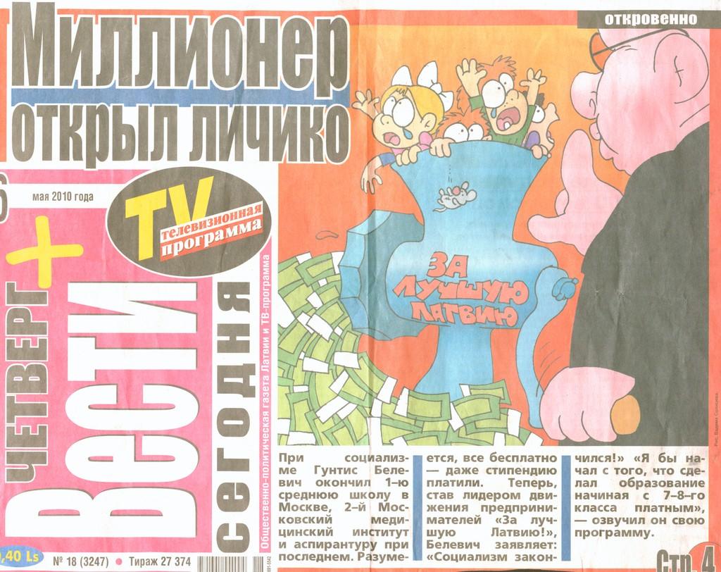 Вести сегодня #18 (3247) 2010.gada 6.maijs 1.lpp