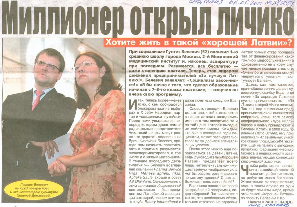 Вести сегодня #18 (3247) 2010.gada 6.maijs 4.lpp