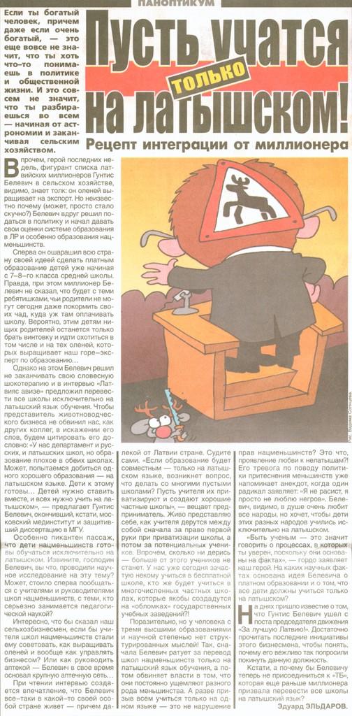 Вести Сегодня 19.05.2010 №92 4.lpp