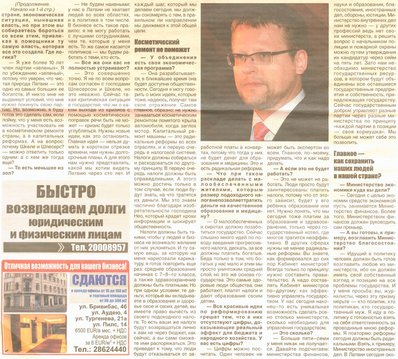 Деловые Вести (Вести Сегодня) 10.05.2010 №18 (902) 2.lpp