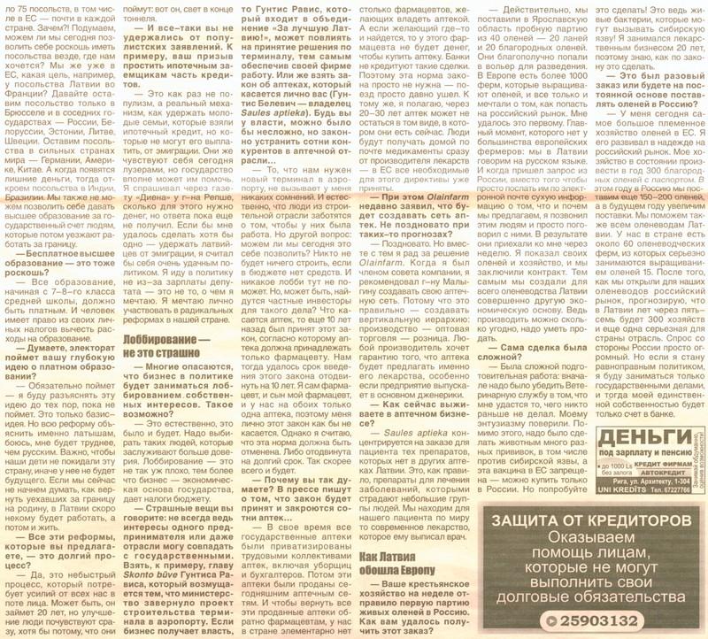 Деловые Вести (Вести Сегодня) 10.05.2010 №18 (902) 3.lpp