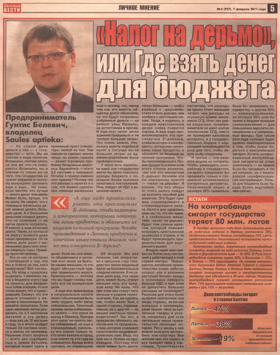 """""""Деловые Вести"""", Nr.5 (957), 7.02.2011."""