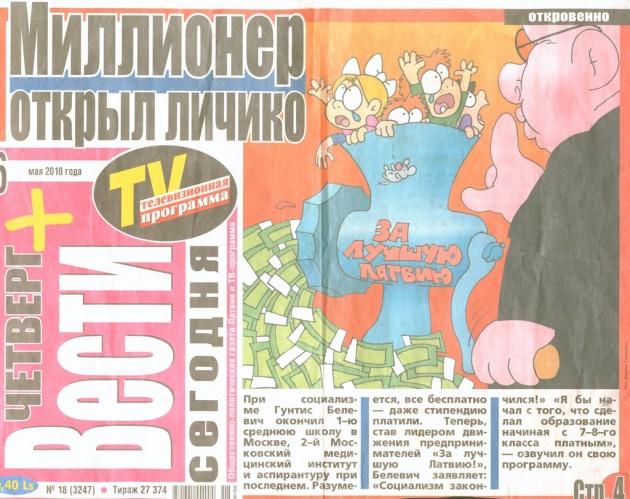 vesti-06.05.2010-18-3247-1