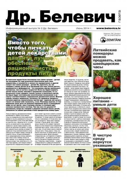 Belevics_A3_RUS_Nr2_1