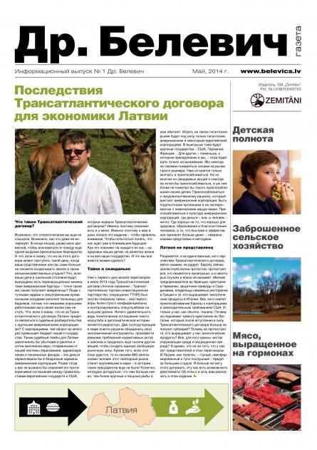 Belevics_RUS_1_jpg